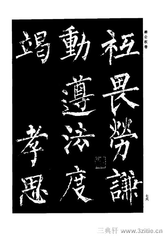 中国历代书法家系列─颜柳欧赵书法合集・柳公权卷0077作品欣赏