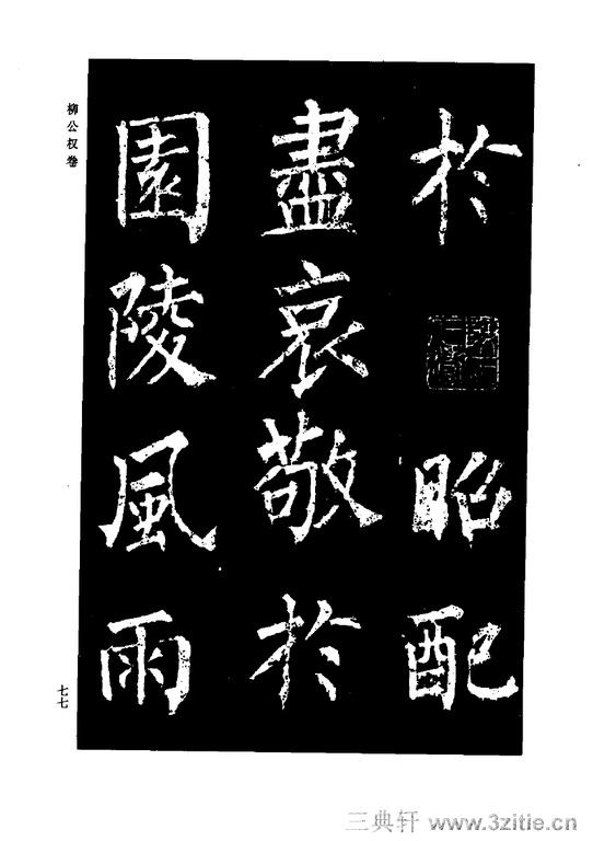 中国历代书法家系列─颜柳欧赵书法合集・柳公权卷0078作品欣赏