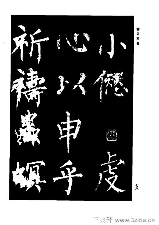 中国历代书法家系列─颜柳欧赵书法合集・柳公权卷0079作品欣赏
