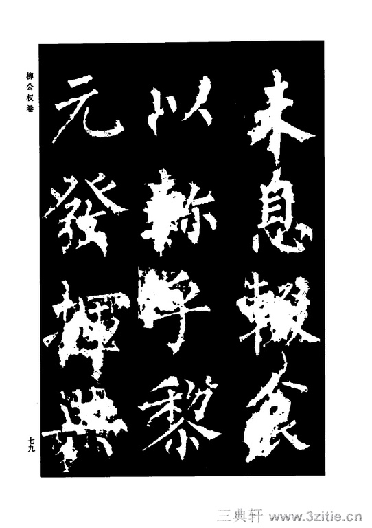 中国历代书法家系列─颜柳欧赵书法合集・柳公权卷0080作品欣赏