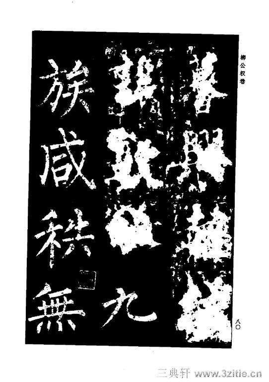 中国历代书法家系列─颜柳欧赵书法合集・柳公权卷0081作品欣赏