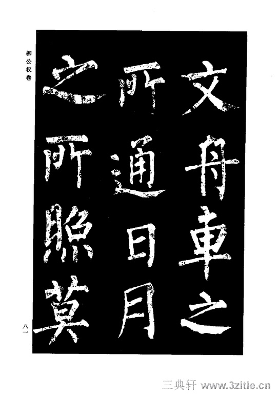 中国历代书法家系列─颜柳欧赵书法合集・柳公权卷0082作品欣赏