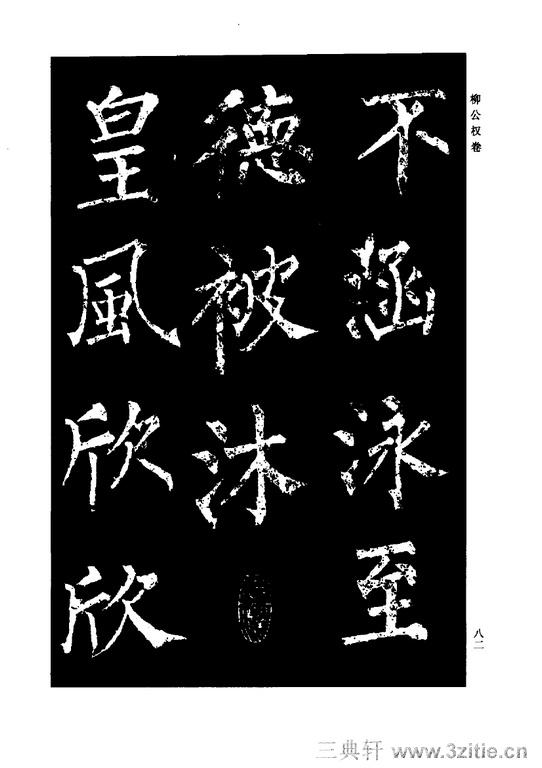 中国历代书法家系列─颜柳欧赵书法合集・柳公权卷0083作品欣赏