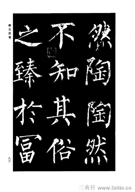 中国历代书法家系列─颜柳欧赵书法合集・柳公权卷0084作品欣赏