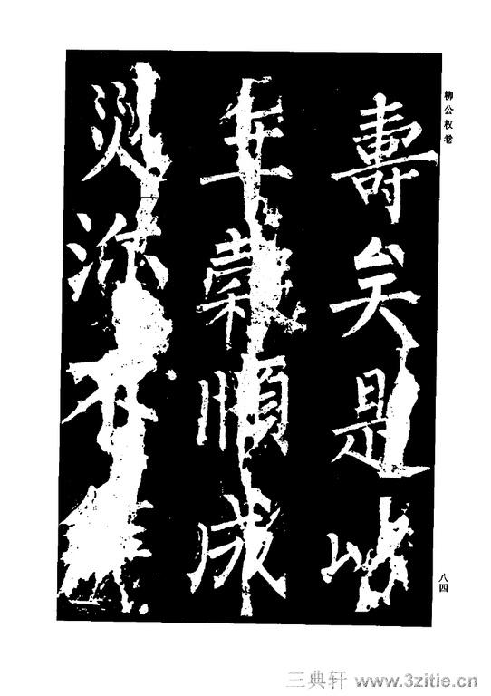 中国历代书法家系列─颜柳欧赵书法合集・柳公权卷0085作品欣赏