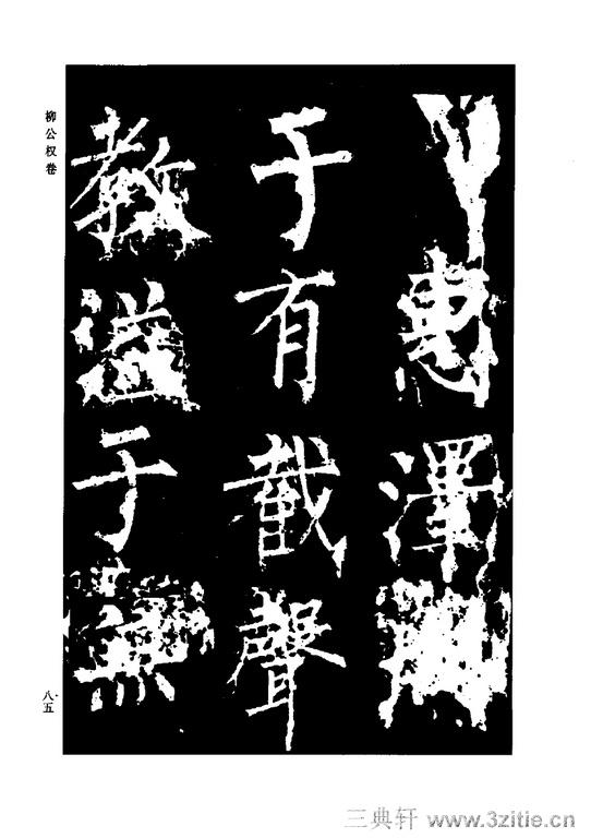 中国历代书法家系列─颜柳欧赵书法合集・柳公权卷0086作品欣赏