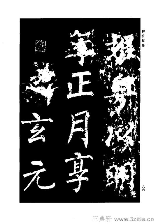 中国历代书法家系列─颜柳欧赵书法合集・柳公权卷0087作品欣赏