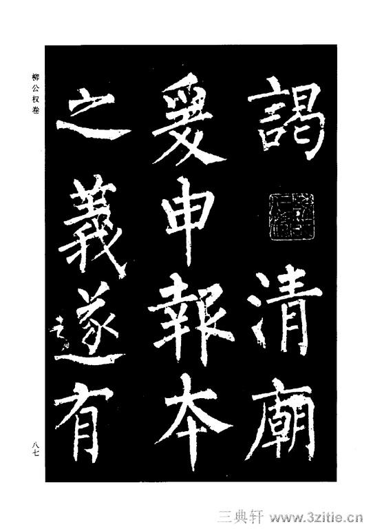中国历代书法家系列─颜柳欧赵书法合集・柳公权卷0088作品欣赏