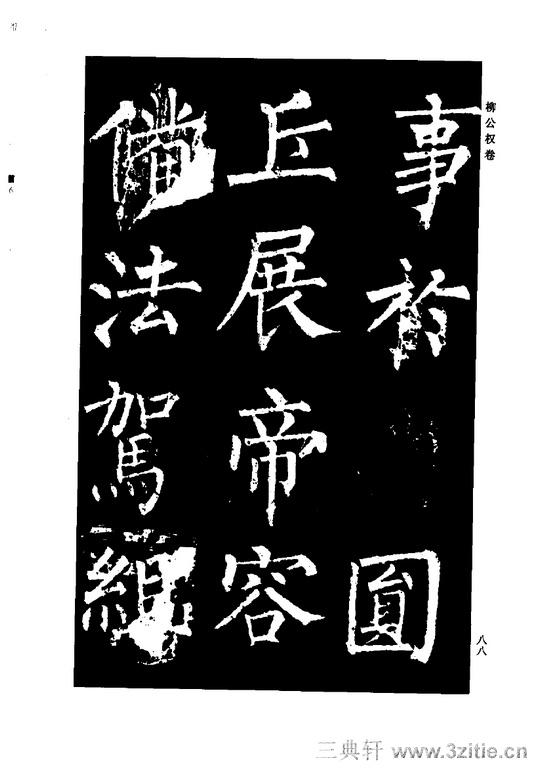 中国历代书法家系列─颜柳欧赵书法合集・柳公权卷0089作品欣赏
