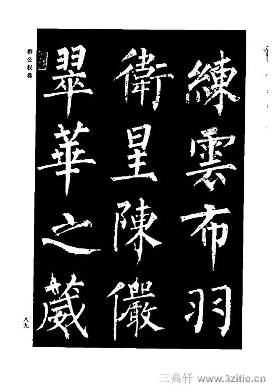 中国历代书法家系列─颜柳欧赵书法合集・柳公权卷0090作品欣赏
