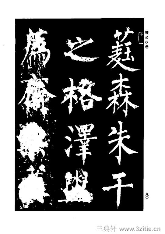中国历代书法家系列─颜柳欧赵书法合集・柳公权卷0091作品欣赏