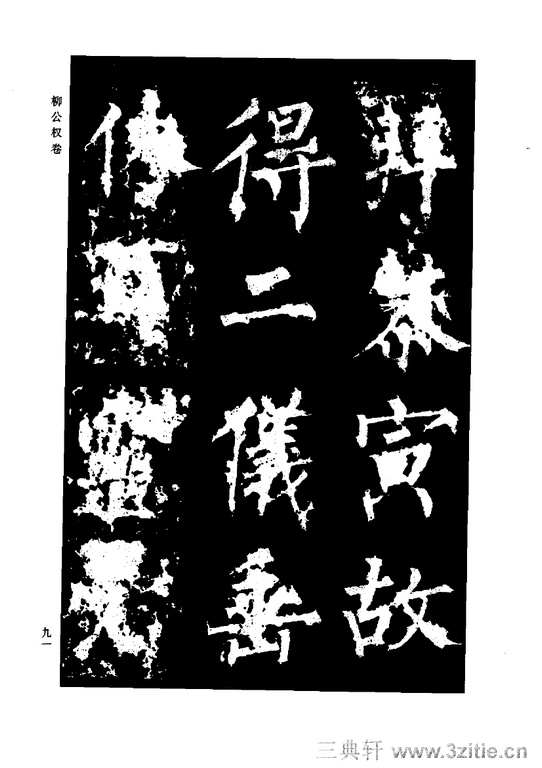 中国历代书法家系列─颜柳欧赵书法合集・柳公权卷0092作品欣赏