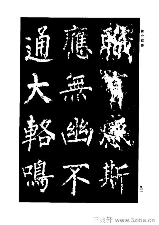 中国历代书法家系列─颜柳欧赵书法合集・柳公权卷0093作品欣赏