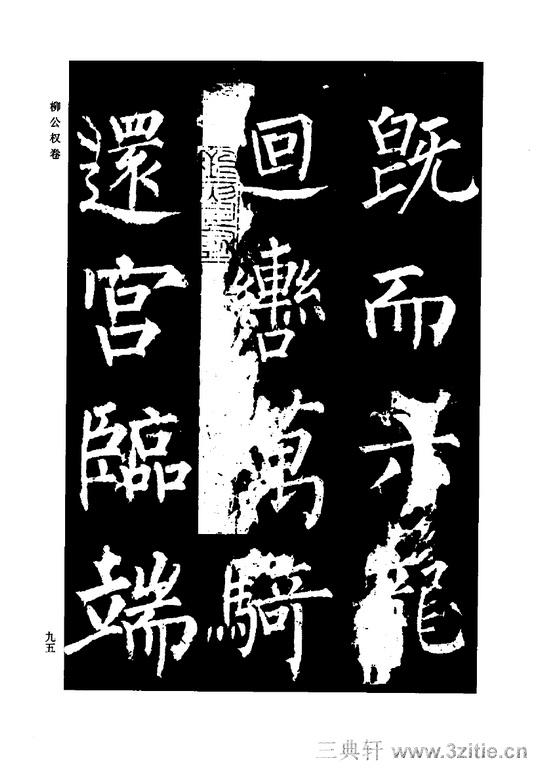 中国历代书法家系列─颜柳欧赵书法合集・柳公权卷0096作品欣赏