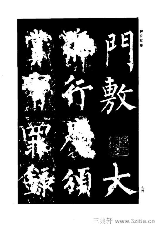 中国历代书法家系列─颜柳欧赵书法合集・柳公权卷0097作品欣赏