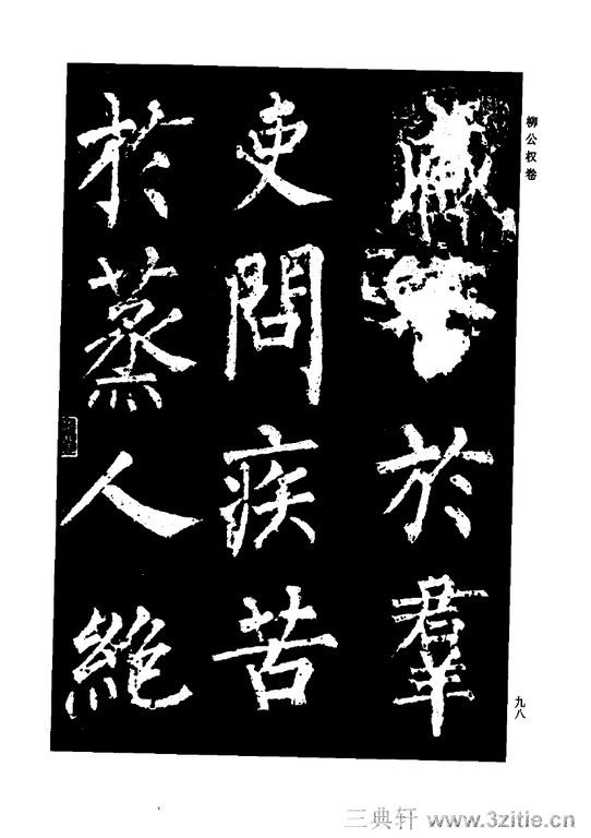 中国历代书法家系列─颜柳欧赵书法合集・柳公权卷0099作品欣赏