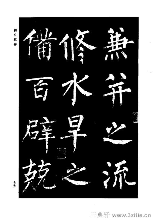 中国历代书法家系列─颜柳欧赵书法合集・柳公权卷0100作品欣赏