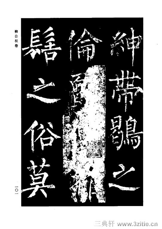 中国历代书法家系列─颜柳欧赵书法合集・柳公权卷0102作品欣赏