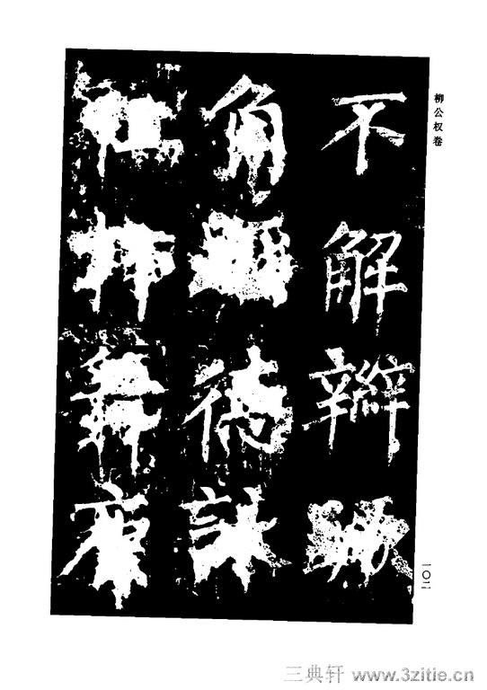 中国历代书法家系列─颜柳欧赵书法合集・柳公权卷0103作品欣赏