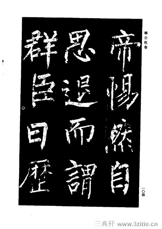 中国历代书法家系列─颜柳欧赵书法合集・柳公权卷0105作品欣赏