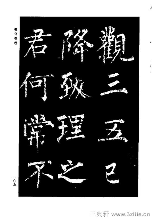 中国历代书法家系列─颜柳欧赵书法合集・柳公权卷0106作品欣赏