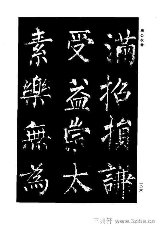 中国历代书法家系列─颜柳欧赵书法合集・柳公权卷0107作品欣赏