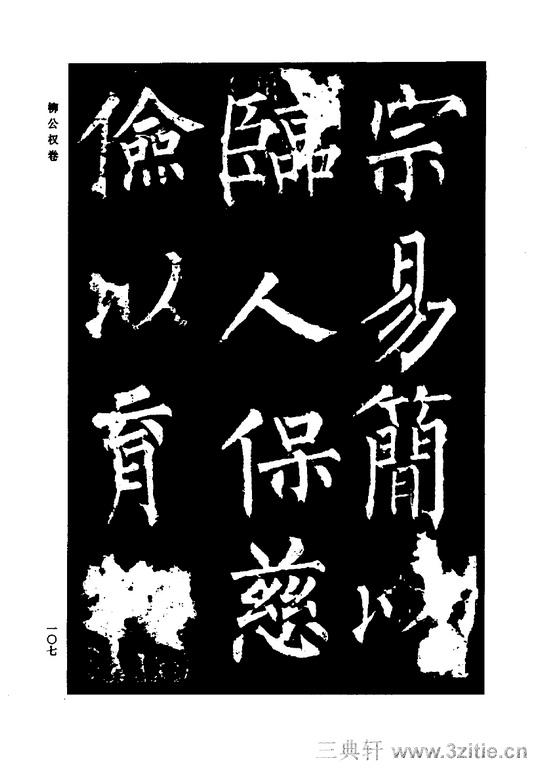 中国历代书法家系列─颜柳欧赵书法合集・柳公权卷0108作品欣赏