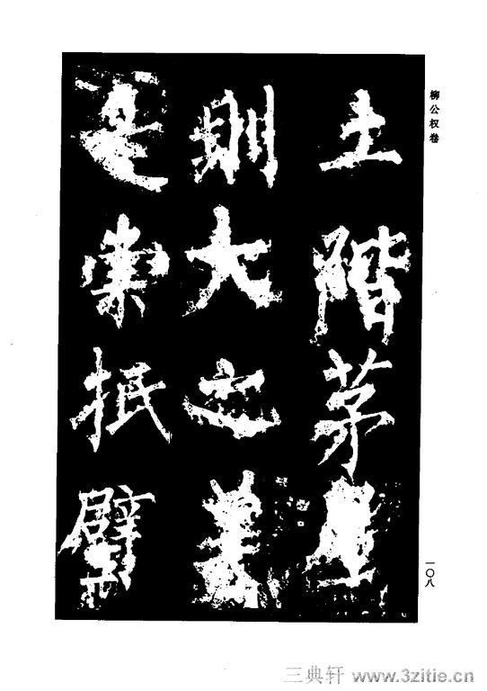 中国历代书法家系列─颜柳欧赵书法合集・柳公权卷0109作品欣赏