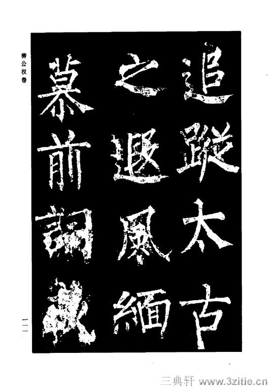 中国历代书法家系列─颜柳欧赵书法合集・柳公权卷0112作品欣赏