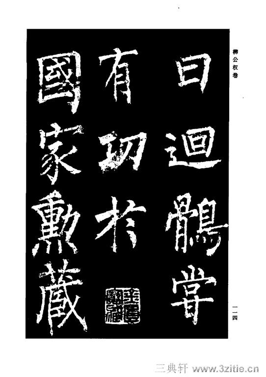 中国历代书法家系列─颜柳欧赵书法合集・柳公权卷0115作品欣赏
