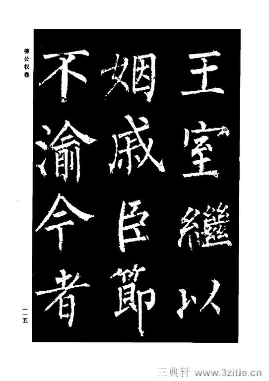 中国历代书法家系列─颜柳欧赵书法合集・柳公权卷0116作品欣赏