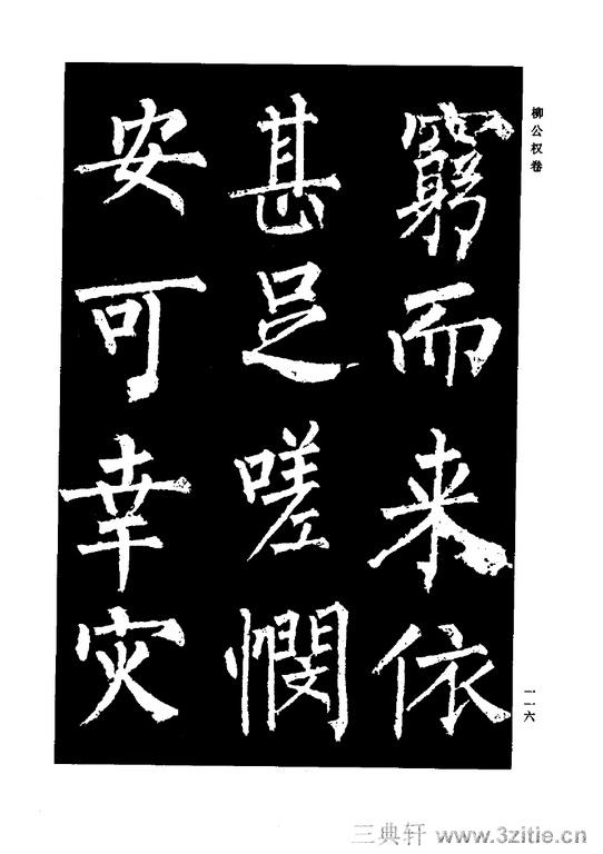 中国历代书法家系列─颜柳欧赵书法合集・柳公权卷0117作品欣赏