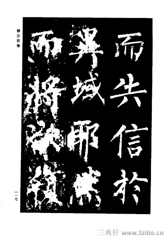 中国历代书法家系列─颜柳欧赵书法合集・柳公权卷0118作品欣赏