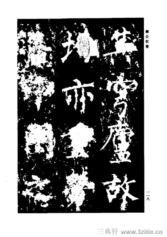 中国历代书法家系列─颜柳欧赵书法合集・柳公权卷0119作品欣赏