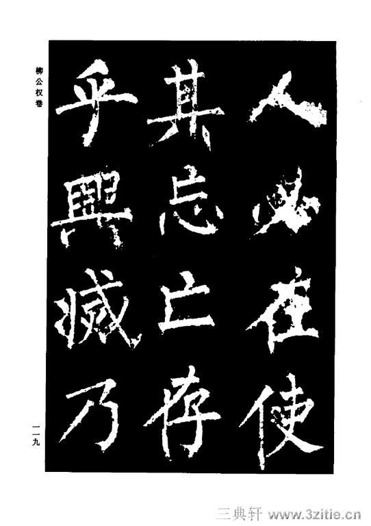 中国历代书法家系列─颜柳欧赵书法合集・柳公权卷0120作品欣赏