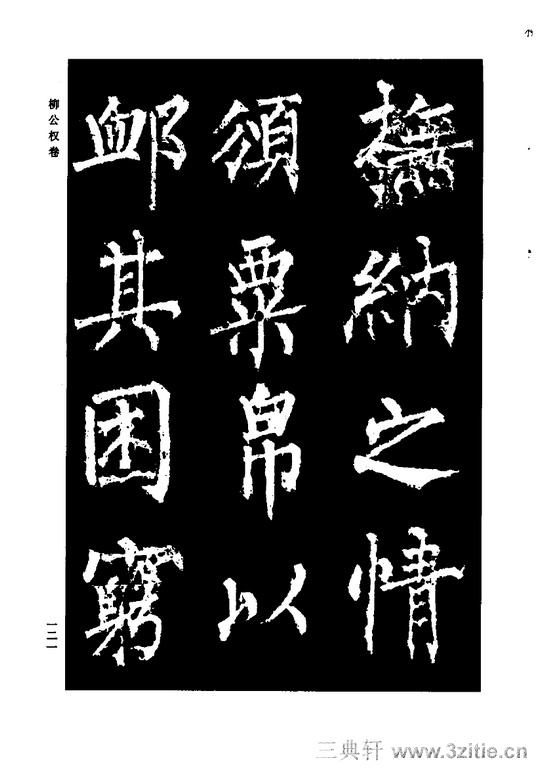 中国历代书法家系列─颜柳欧赵书法合集・柳公权卷0122作品欣赏