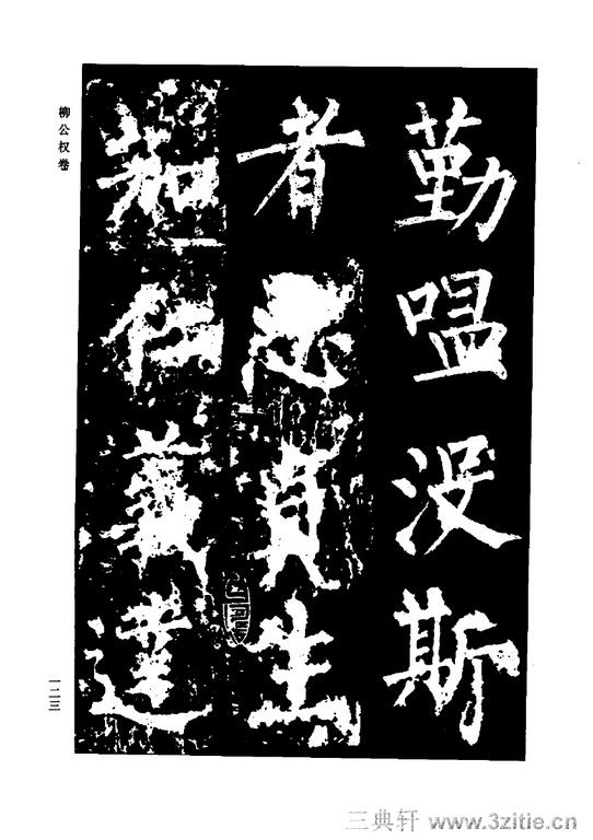 中国历代书法家系列─颜柳欧赵书法合集・柳公权卷0124作品欣赏