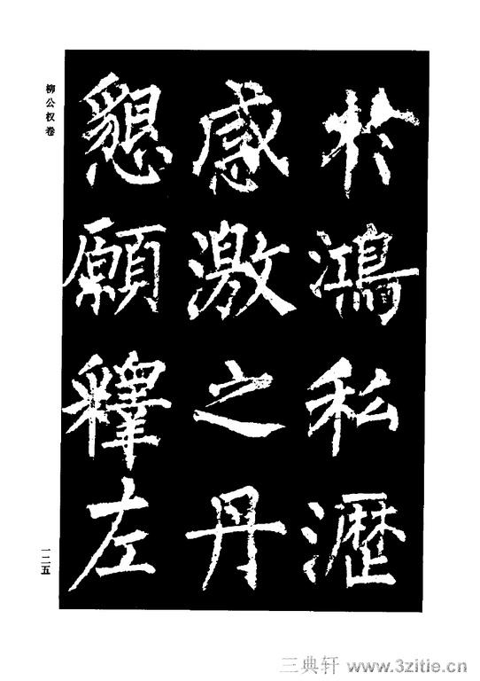中国历代书法家系列─颜柳欧赵书法合集・柳公权卷0126作品欣赏
