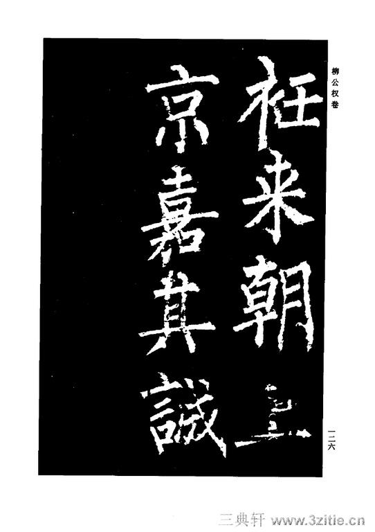 中国历代书法家系列─颜柳欧赵书法合集・柳公权卷0127作品欣赏