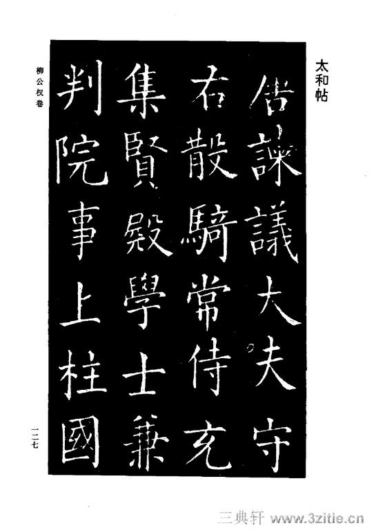 中国历代书法家系列─颜柳欧赵书法合集・柳公权卷0128作品欣赏