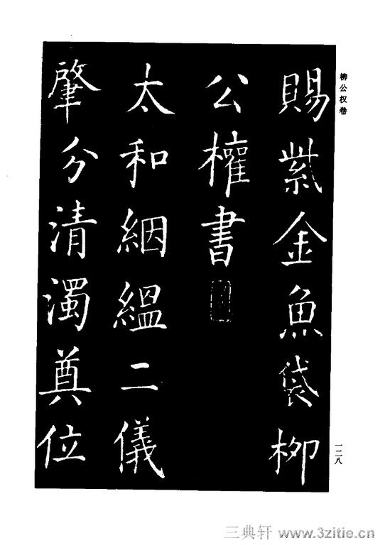 中国历代书法家系列─颜柳欧赵书法合集・柳公权卷0129作品欣赏
