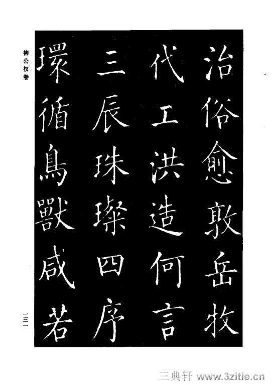 中国历代书法家系列─颜柳欧赵书法合集・柳公权卷0132作品欣赏