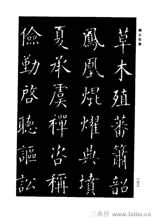 中国历代书法家系列─颜柳欧赵书法合集・柳公权卷0133作品欣赏