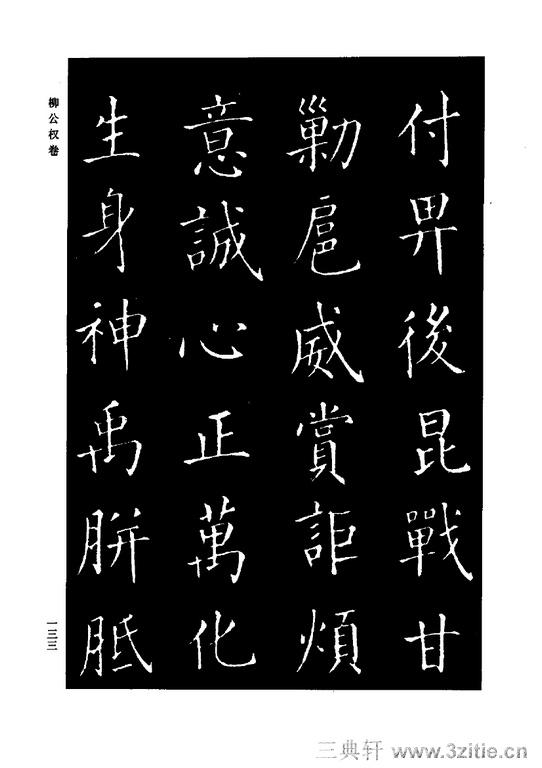 中国历代书法家系列─颜柳欧赵书法合集・柳公权卷0134作品欣赏