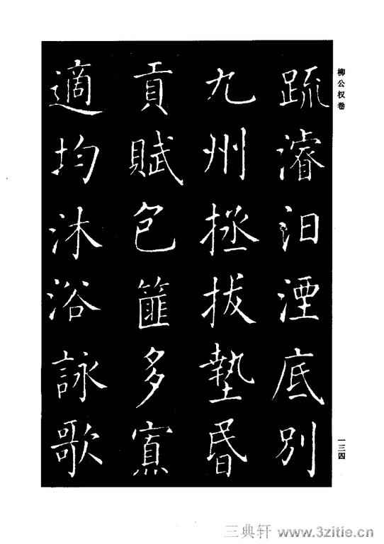 中国历代书法家系列─颜柳欧赵书法合集・柳公权卷0135作品欣赏