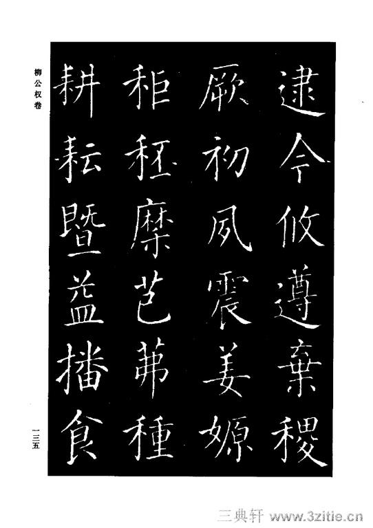 中国历代书法家系列─颜柳欧赵书法合集・柳公权卷0136作品欣赏