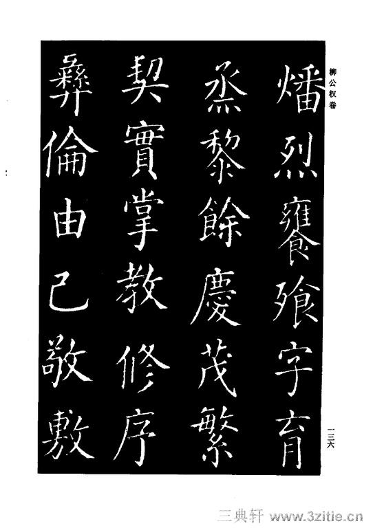 中国历代书法家系列─颜柳欧赵书法合集・柳公权卷0137作品欣赏