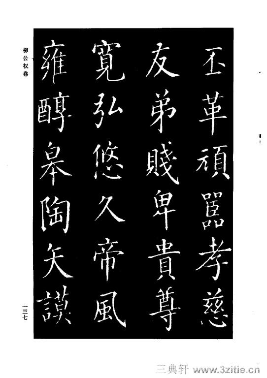 中国历代书法家系列─颜柳欧赵书法合集・柳公权卷0138作品欣赏