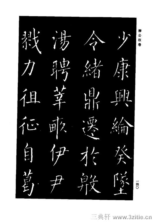 中国历代书法家系列─颜柳欧赵书法合集・柳公权卷0141作品欣赏