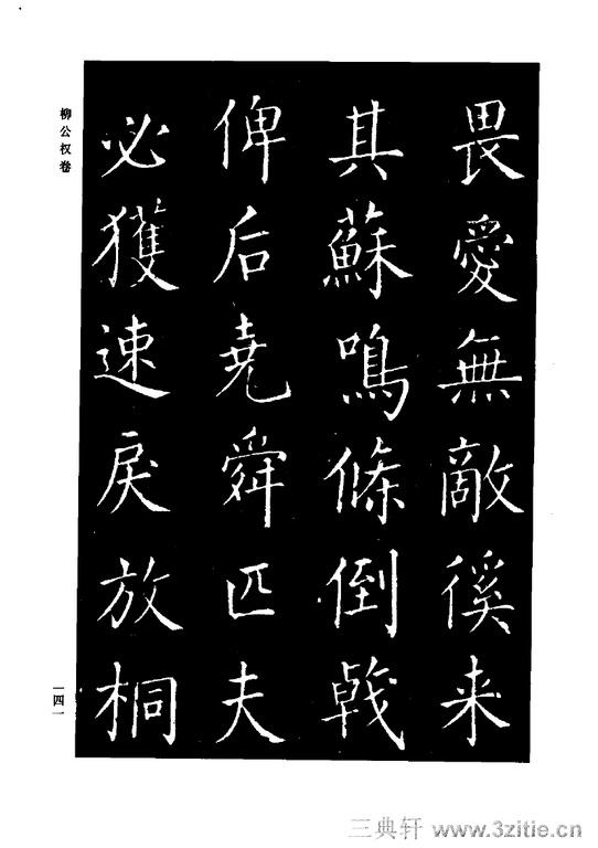 中国历代书法家系列─颜柳欧赵书法合集・柳公权卷0142作品欣赏